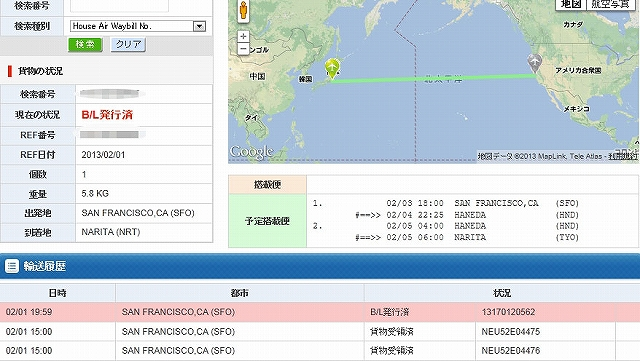 Baidu IME_2013-2-2_18-3-45
