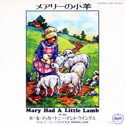 メアリーの子羊