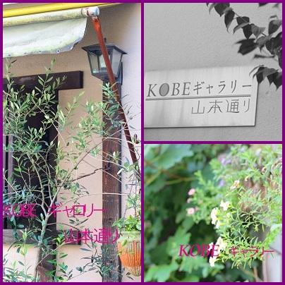 神戸ギャラリー