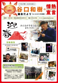 谷口和樹の情熱宣言「議会だより第8号(2014年新春)」表面