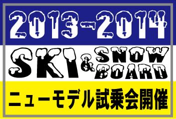 2013-2014sijyoukai.jpg