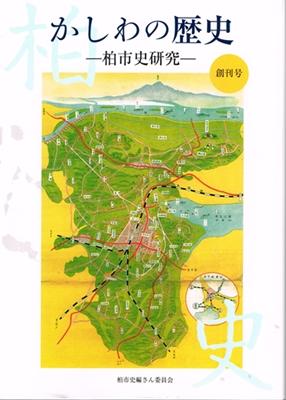 柏市史研究創刊号(ブログ用)