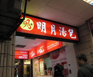 台湾1-9