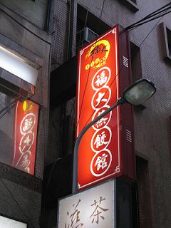 台湾2-2-5