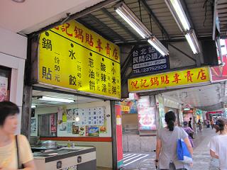 台湾2010-2