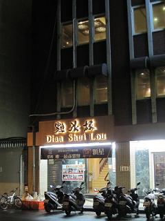 台湾2日目後編2-1