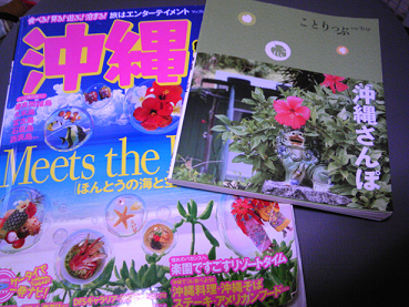 okinawa雑誌