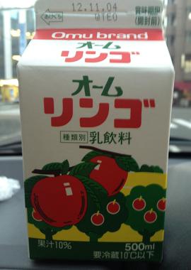 オームリンゴ