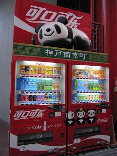 チャイナタウンの自販機