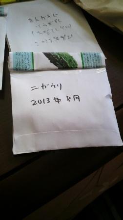 自家さいしゅ2014 (2)