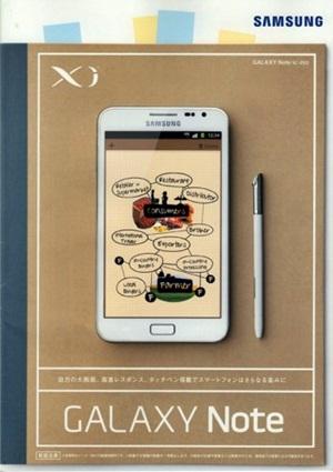 Galaxynote01-353x500.jpg