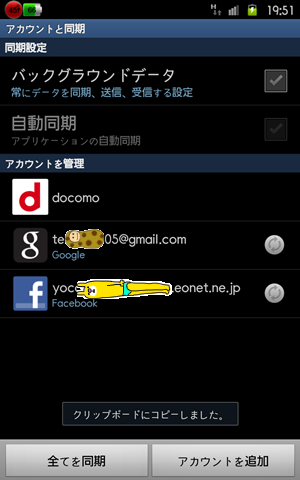 SC20120706-195136_20120708192954.png