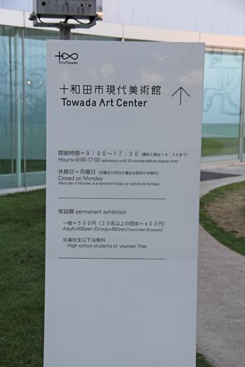 十和田市現代美術館-1