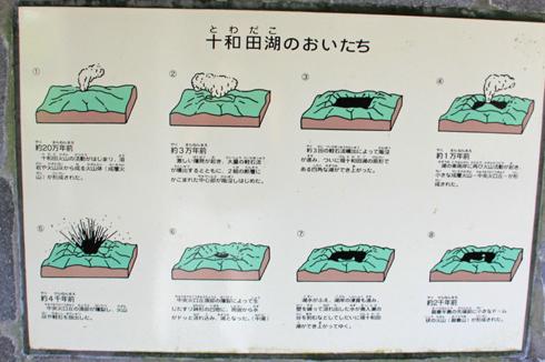 十和田湖2012秋-1