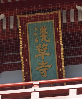 浅草寺2012-6