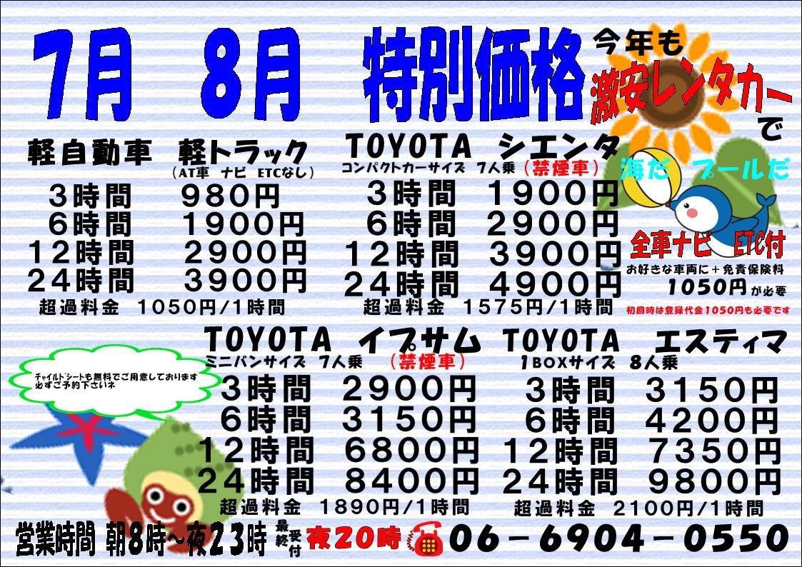 7月8月特別価格