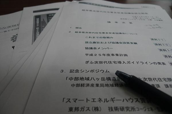 130321-岐阜県次世代住宅普及促進協議会設立総会02