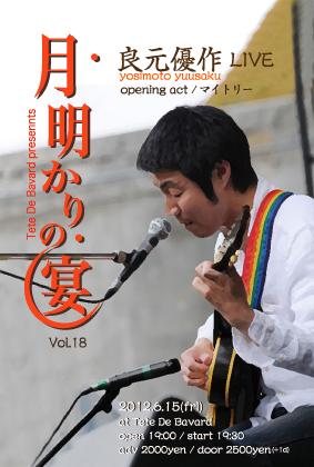 月明かりの宴vol.18