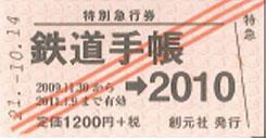 2010ticket.jpg