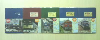 『鉄道手帳』2009年版~2013年版