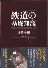 kisochisiki_convert_20121204205511.jpg