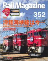 railmagazine201301_convert_20121126130552.jpg