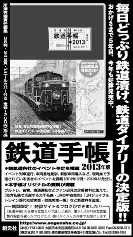 tetsudo2012_yomi1105.jpg