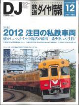 tetsudodaiyajoho201212_a_convert_20121121132630.jpg