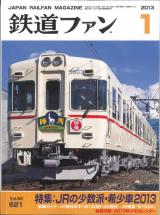 tetsudofan201301_convert_20121126115321.jpg
