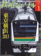 tetsudojournal201301_convert_20121121120150.jpg