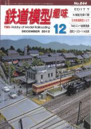 tetsudomokeishumi201212_convert_20121120122410.jpg