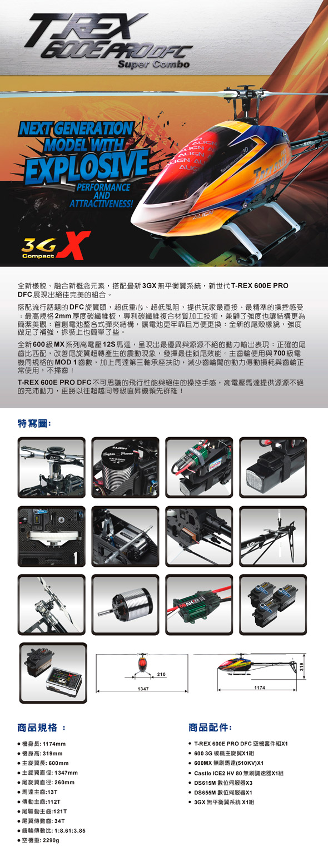 201210-600E-PRO-DFC_ch-1.jpg