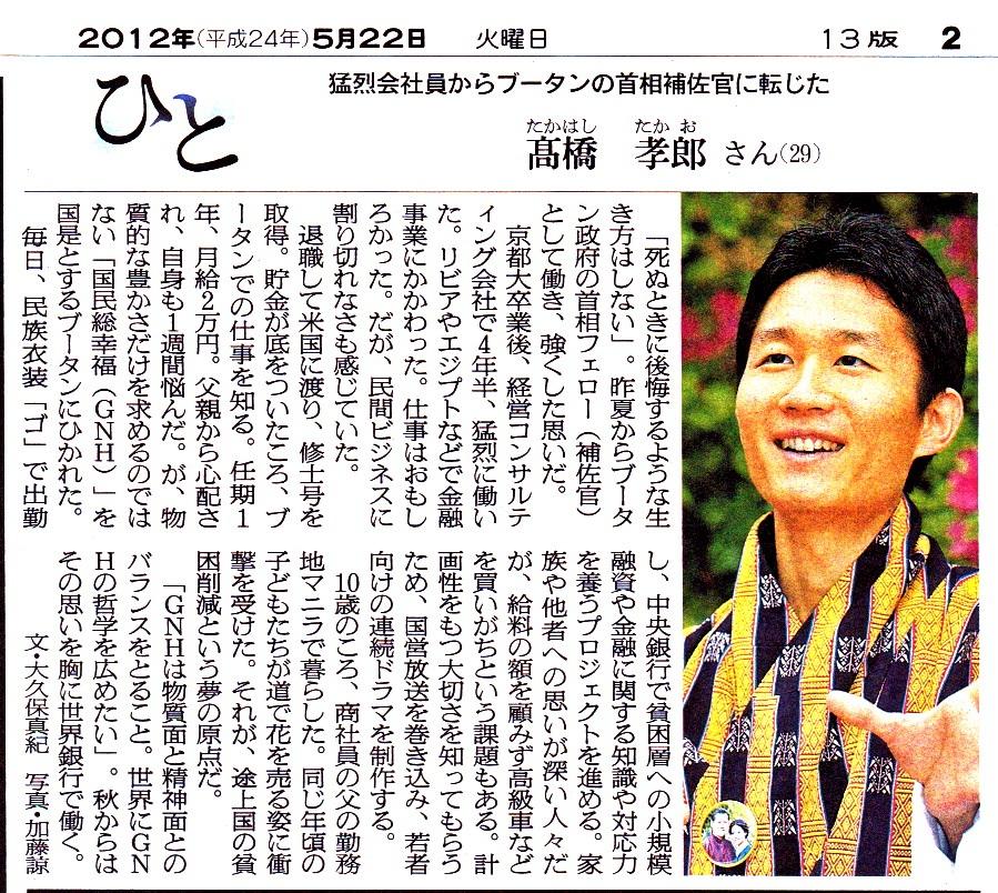 コピー ~ asahi-2012-5-22