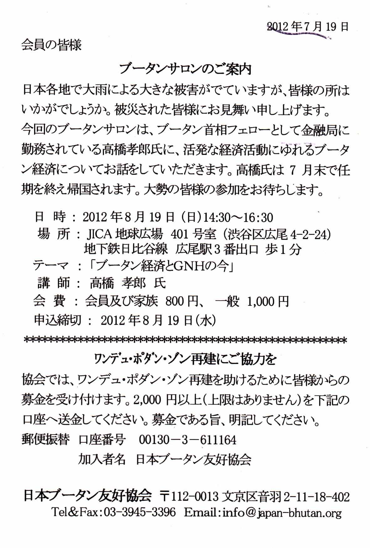 日本ブータン友好協会講演会