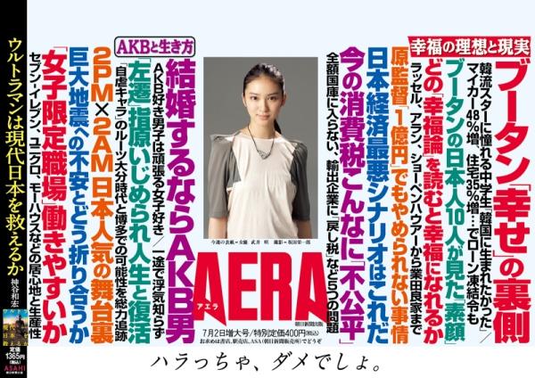 aera20120702.jpg