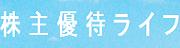 株主優待ライフ