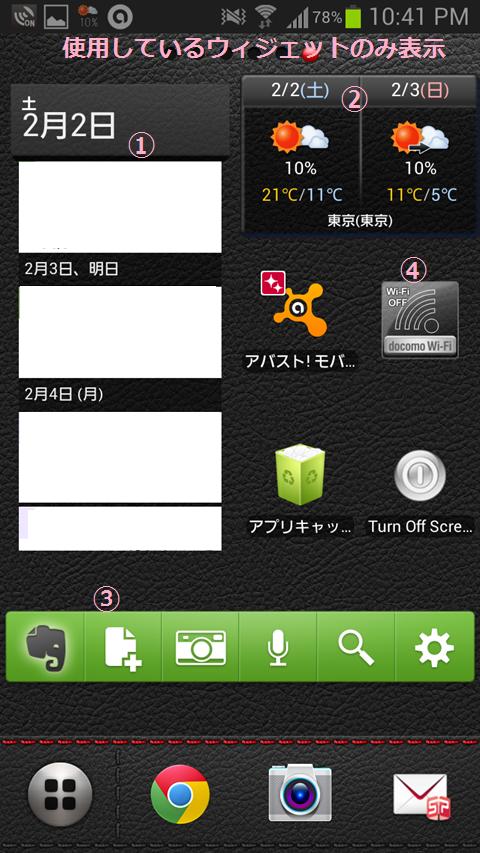 andorid電池持ち向上 (19)