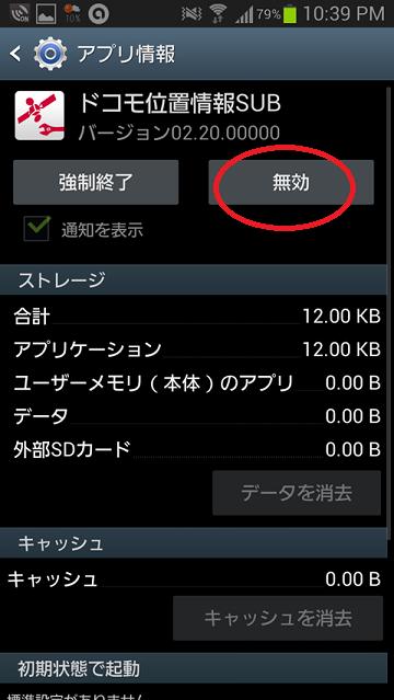 andorid電池持ち向上 (17)