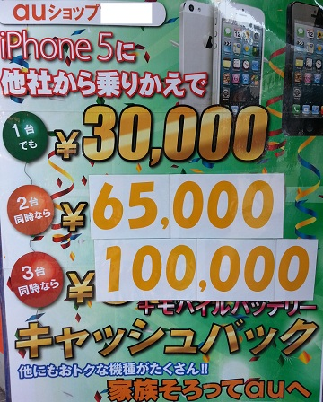 iPhone5CB (2)