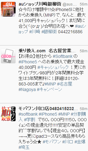 iPhone5キャッシュバック