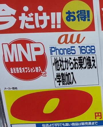 iPhone2013年3月