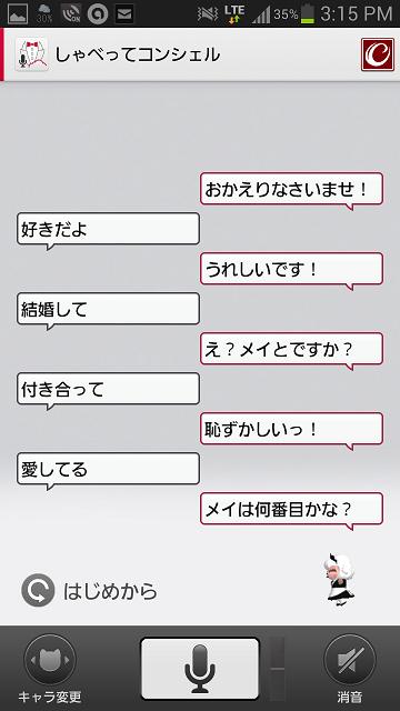 しゃべってコンシェル (2)