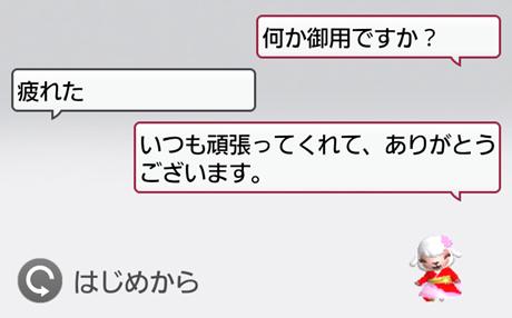 しゃべってコンシェル萌え (1)