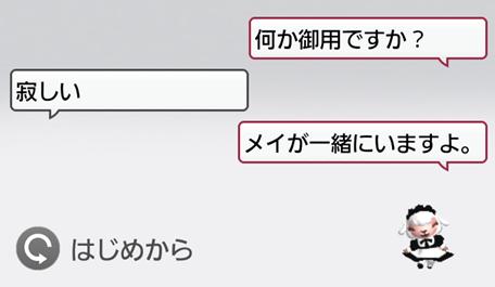 しゃべってコンシェル萌え (2)