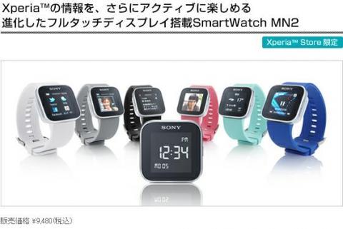 SmartWatch+MN2_convert_20120520231404.jpg