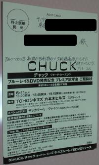 CHUCK Invitation