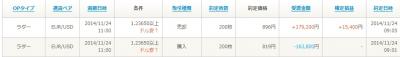 Baidu IME_2014-11-24_9-8-24