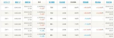 Baidu IME_2014-11-25_16-5-12