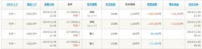 Baidu IME_2014-11-28_11-1-47