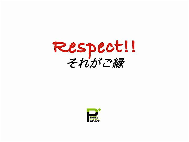 Respect!それがご縁